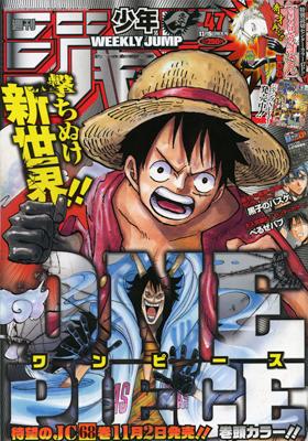 週刊少年ジャンプ No.47