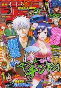 週刊少年ジャンプ No.44